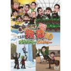 東野・岡村の旅猿10 プライベートでごめんなさい… スペシャルお買得版 〔DVD〕 YRBJ50013
