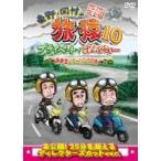 東野 岡村の旅猿10 プライベートでごめんなさい… 西伊豆 ツーリングの旅 プレミアム完全版  DVD