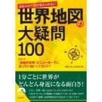 日本人の9割が答えられない 世界地図の大疑問100 青春文庫 / 話題の達人倶楽部  〔文庫〕