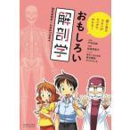 おもしろい解剖学 筋と骨のキホンがマンガでわかる! / 戸村多郎  〔本〕