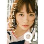 クイック ジャパン133