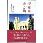 早稲田わが町 / 安井弘  〔本〕