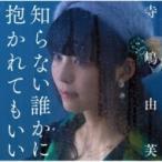 寺嶋由芙 / 知らない誰かに抱かれてもいい  〔CD Maxi〕