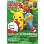 ポケモンぴあ Pokemon The Movie 20th ぴあmook / 雑誌  〔ムック〕