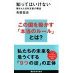知ってはいけない(仮)隠された日本支配の構造 講談社現代新書 / 矢部宏治  〔新書〕