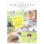 はじめてのママカメラ 365日の撮り方辞典 / 今井しのぶ  〔本〕