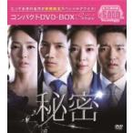 秘密 コンパクトDVD-BOX  〔DVD〕