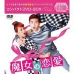 魔女の恋愛 コンパクトDVD-BOX  〔DVD〕