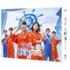 マジで航海してます。 DVD-BOX  〔DVD〕