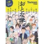 Tarzan特別編集 おとな学入門 マガジンmook / 雑誌  〔ムック〕