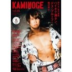 KAMINOGE Vol.68 / KAMINOGE編集部  〔本〕