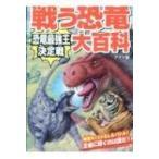 戦う恐竜大百科 恐竜最強王決定戦 / アマナ  〔本〕