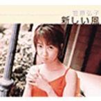 笠原弘子 カサハラヒロコ / 新しい風  〔CD Maxi〕