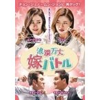 波瀾万丈嫁バトル DVD-BOX2(5枚組)  〔DVD〕