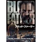 ブラッド・ファーザー  〔DVD〕