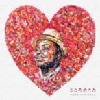 クリス・ハート / こころのうた〜クリス・ハート ベスト〜  〔CD〕