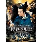 修羅の剣士  〔DVD〕