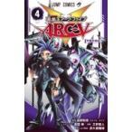 遊☆戯☆王ARC-V 4 ジャンプコミックス / 三好直人  〔コミック〕