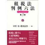 租税法判例六法 / 中里実  〔辞書・辞典〕