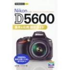 Nikon D5600基本 応用撮影ガイド    技術評論社 塩見徹