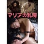 マリアの乳房  〔DVD〕