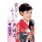 秋山涼子 / あなたとわたしの夫婦船  〔Cassette〕