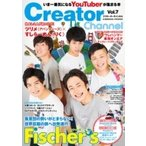 Creator Channel Vol.7 コスミックムック / 雑誌  〔ムック〕