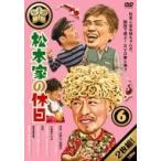 松本家の休日 6  〔DVD〕