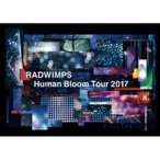 RADWIMPS ラッドウィンプス / RADWIMPS LIVE DVD 「Human Bloom Tour 2017」 【完全生産限定盤】(2DVD+2CD)  〔DVD〕