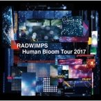 RADWIMPS LIVE ALBUM Human Bloom Tour 2017 アルバム UPZH-29002