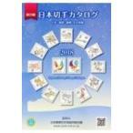 日本切手カタログ 2018 / 日本郵便切手商協同組合  〔本〕