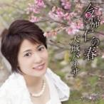 大城バネサ / 今帰仁の春  〔CD Maxi〕