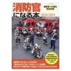 消防官になる本 2018-2019 イカロスムック / 雑誌  〔ムック〕