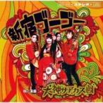 犬神サアカス團 (犬神サーカス団) / 新宿ゴーゴー  〔CD〕