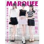 MARQUEE Vol.122 / MARQUEE編集部  〔全集・双書〕