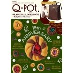 Q-pot. SEASONAL LOOK BOOK 〜Melty Bitter Chocolate e-MOOK / ブランドムック   〔ムック〕
