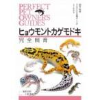 ヒョウモントカゲモドキ完全飼育 飼育・繁殖・さまざまな品種のことがよくわかる Perfect Pet Owner's Guides / 海老