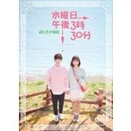 水曜日 午後3時30分 輝く恋の時間  〔DVD〕
