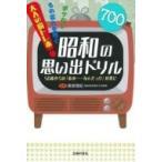 Yahoo!HMV&BOOKS online Yahoo!店昭和の思い出ドリル 50歳からの「あれ…なんだっけ」対策に ボケないもの忘れを防ぐ大人の脳トレ本 / 篠原