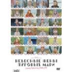 神聖なる一族24人の娘たち HDマスター  〔DVD〕