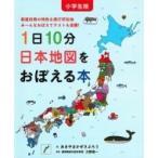 小学生版 1日10分日本地図をおぼえる本 コドモエのえほん / あきやまかぜさぶろう  〔絵本〕