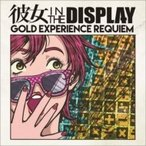 彼女 IN THE DISPLAY / GOLD EXPERIENCE REQUIEM  〔CD〕
