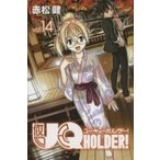UQ HOLDER! 14 週刊少年マガジンKC / 赤松健 アカマツケン  〔コミック〕