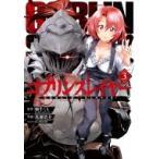 HMV&BOOKS online Yahoo!店で買える「ゴブリンスレイヤー 3 ビッグガンガンコミックス / 黒瀬浩介 〔コミック〕」の画像です。価格は639円になります。