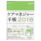 ケアマネジャー手帳 2018 / 高室成幸  〔本〕