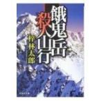 餓鬼岳殺人山行 文芸社文庫 / 梓林太郎  〔文庫〕