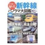 日本の歴代新幹線 パノラマ大図鑑 / 旅と鉄道編集部  〔本〕