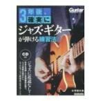 3年後、確実にジャズ・ギターが弾ける練習法 リットーミュージックムック / 宇田大志  〔ムック〕