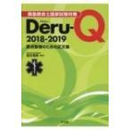 救急救命士国家試験対策Deru-Q 要点整理のための正文集 2018-2019 / 徳永尊彦  〔本〕