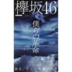 欅坂46 僕らの革命 マイウェイムック / 雑誌  〔ムック〕